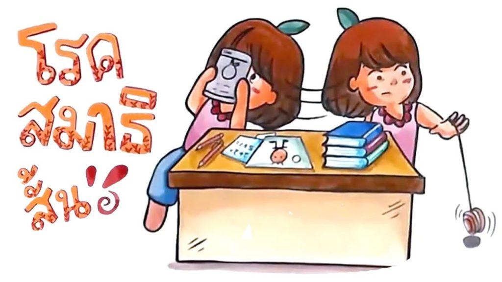 เด็กสมาธิสั้น ต้องดูแลอย่างไร ให้สามารถเรียนหนังสือได้เหมือนเด็กในวัยเดียวกัน