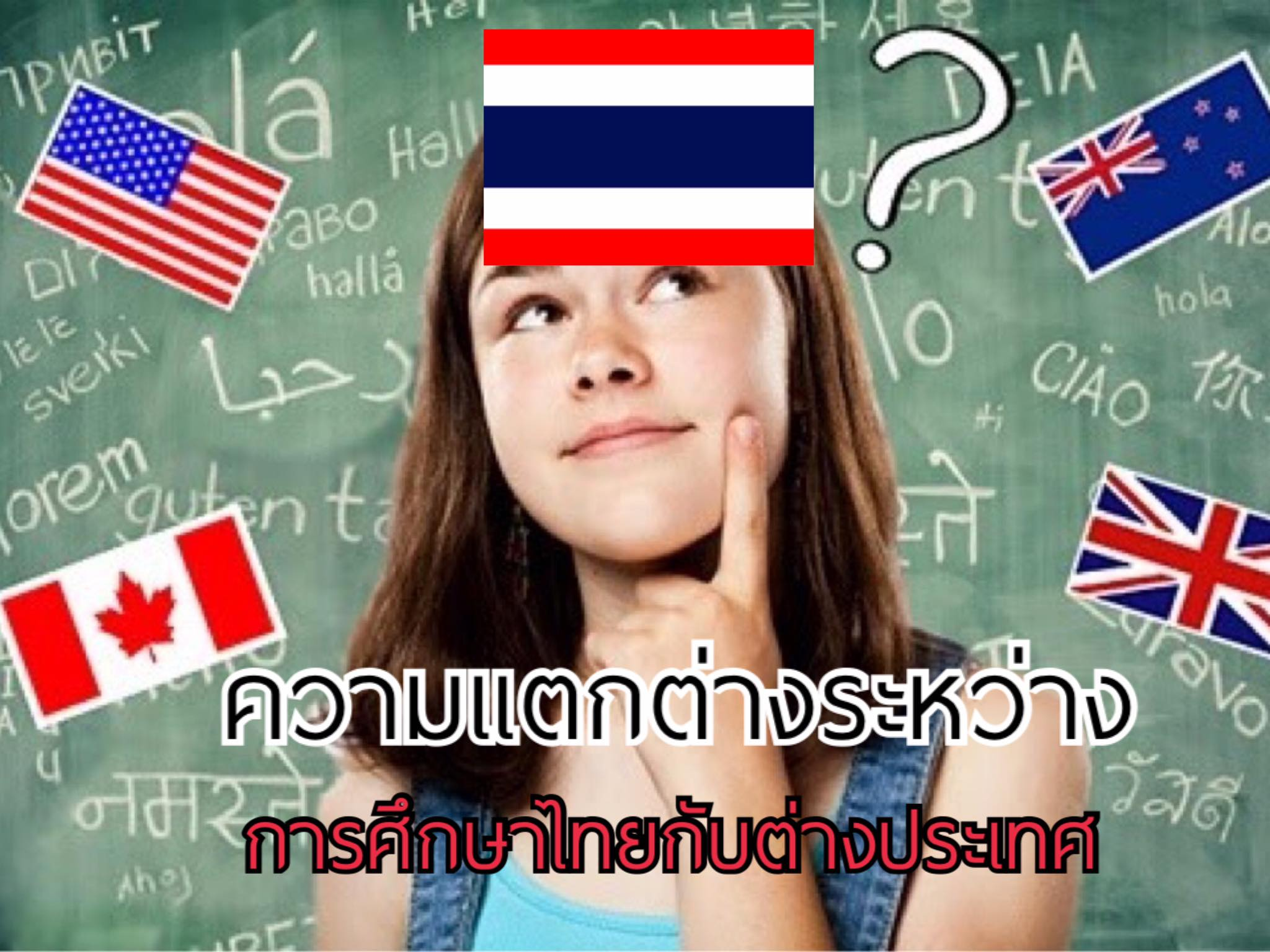 เปรียบเทียบ ความแตกต่างระหว่าง การศึกษาไทยกับต่างประเทศ แบบชัดแจ้ง