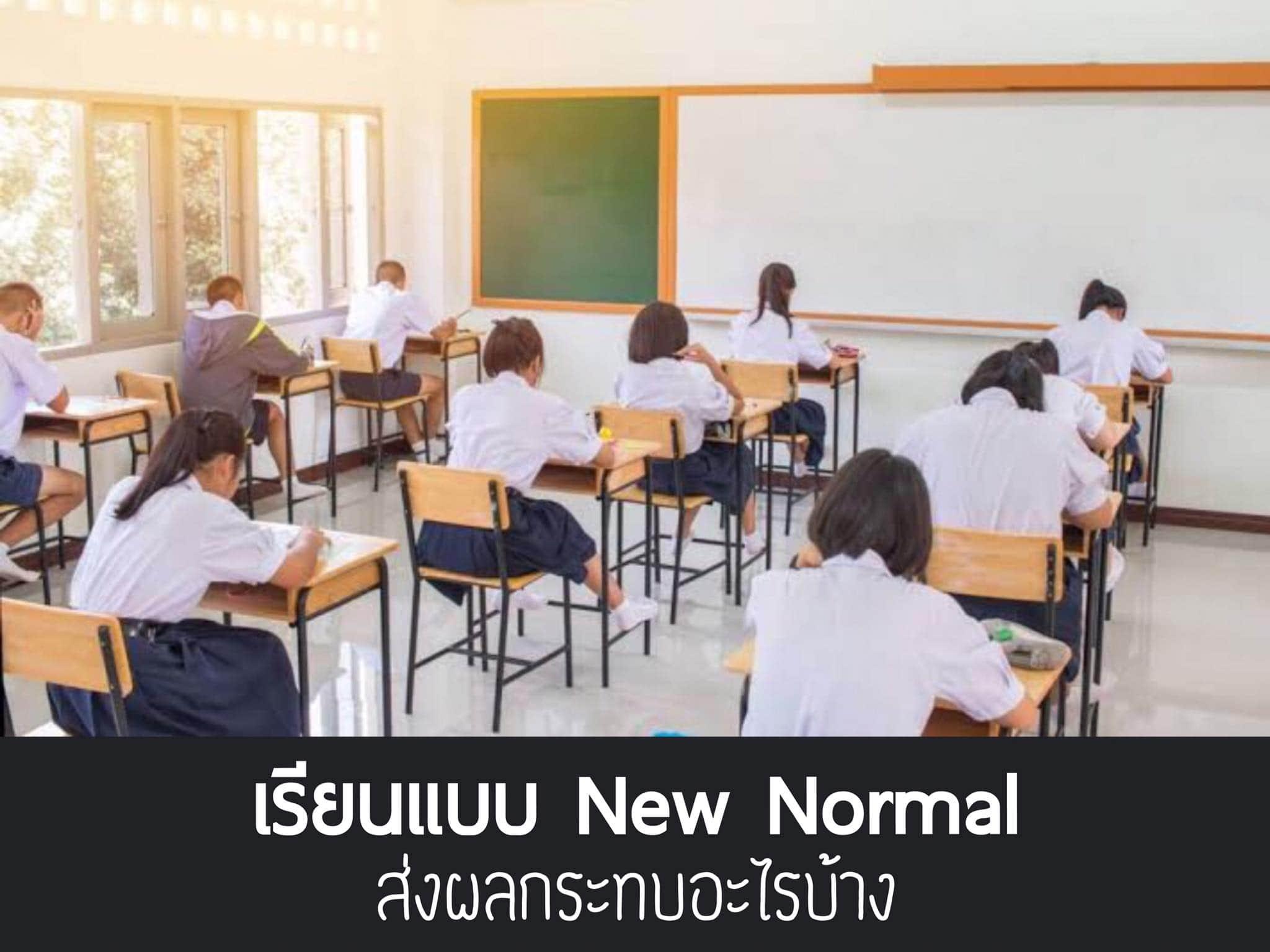 เรียนแบบ New Normal ส่งผลกระทบอะไรบ้าง กับเด็กยุคปัจจุบัน