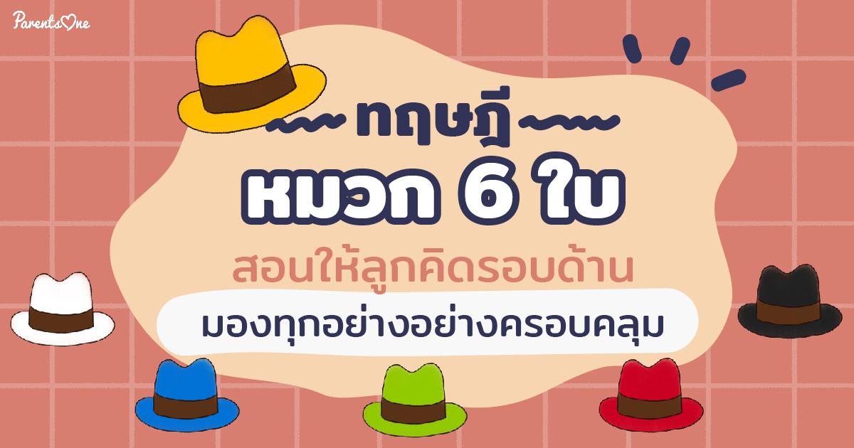 ฝึกวิธีการคิด วิเคราะห์ถึงปัญหา และผลที่จะตามมากับ ทฤษฎี หมวก 6 ใบ