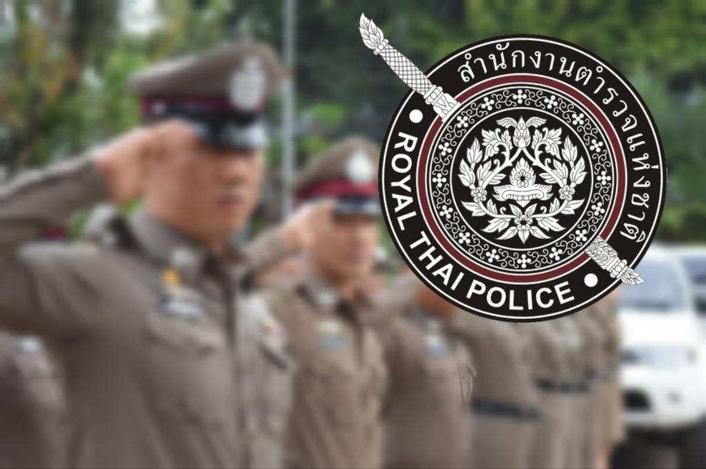 """แนวข้อสอบ สำหรับการสอบราชการตำรวจ """" สอบนายสิบตำรวจ """" (Part 3)"""