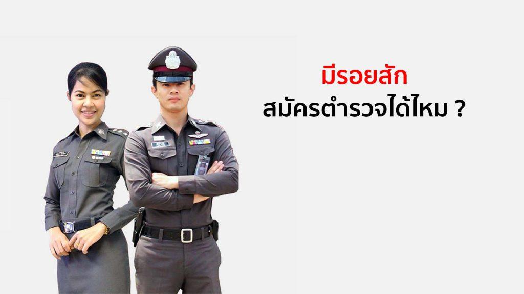 คำถามเกี่ยวกับการ สอบนายสิบตำรวจ