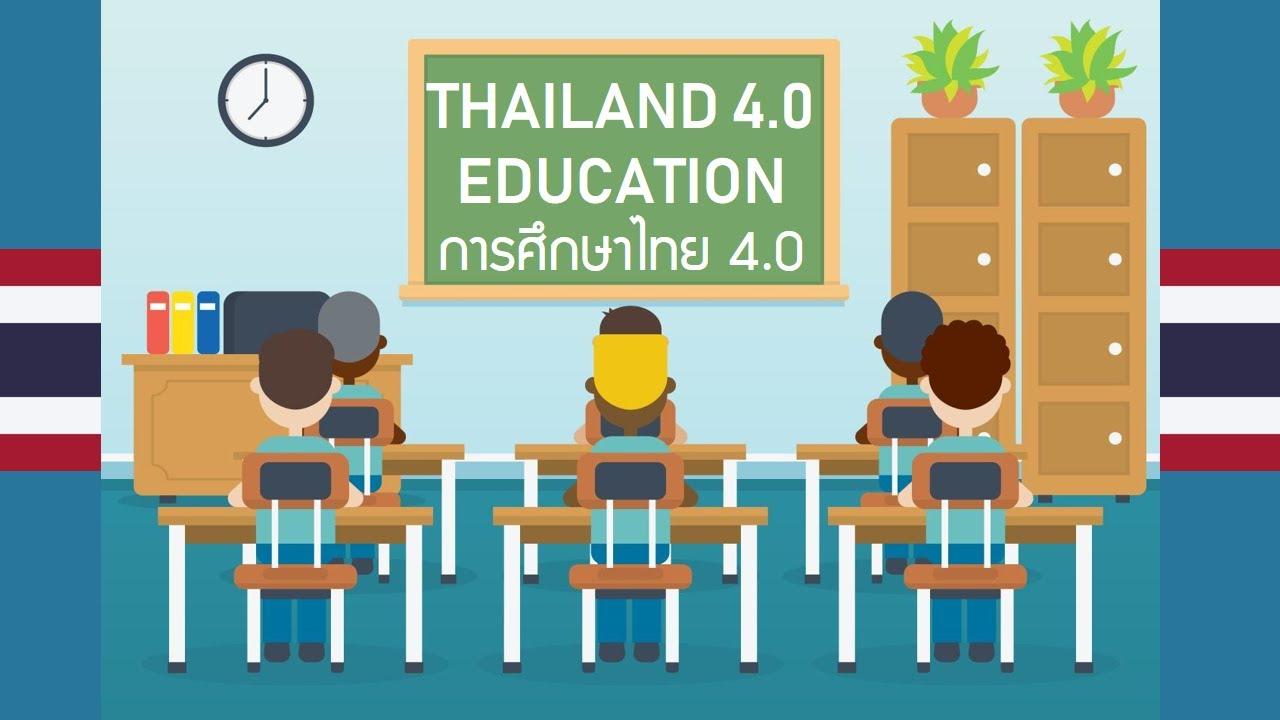 รู้เรื่อง การศึกษาไทย 4.0 ว่าจะมีทิศทางแนวโน้ม ในทิศทางที่ดีหรือถอยหลัง