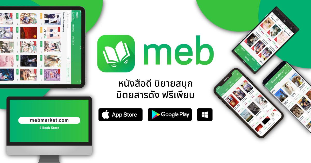 Application MEB แหล่งรวมหนังสือ แบบออนไลน์ สะดวกและง่ายในการอ่าน