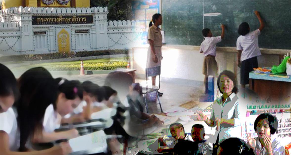 ปัญหาล้าหลังของการศึกษาไทย ที่ส่งผลกระทบ ต่อเด็กในประเทศไทย