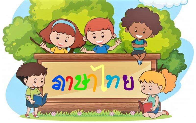 การเรียน วิชาภาษาไทย ในยุค2021 วิชาที่ทุกคน จำเป็นต้องเรียน !!