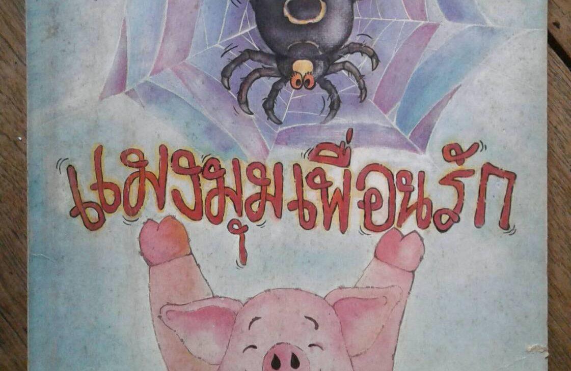 แมงมุมเพื่อนรัก (Charlotte's Web) วรรณกรรมเยาวชน หนังสืออ่านนอกเวลา