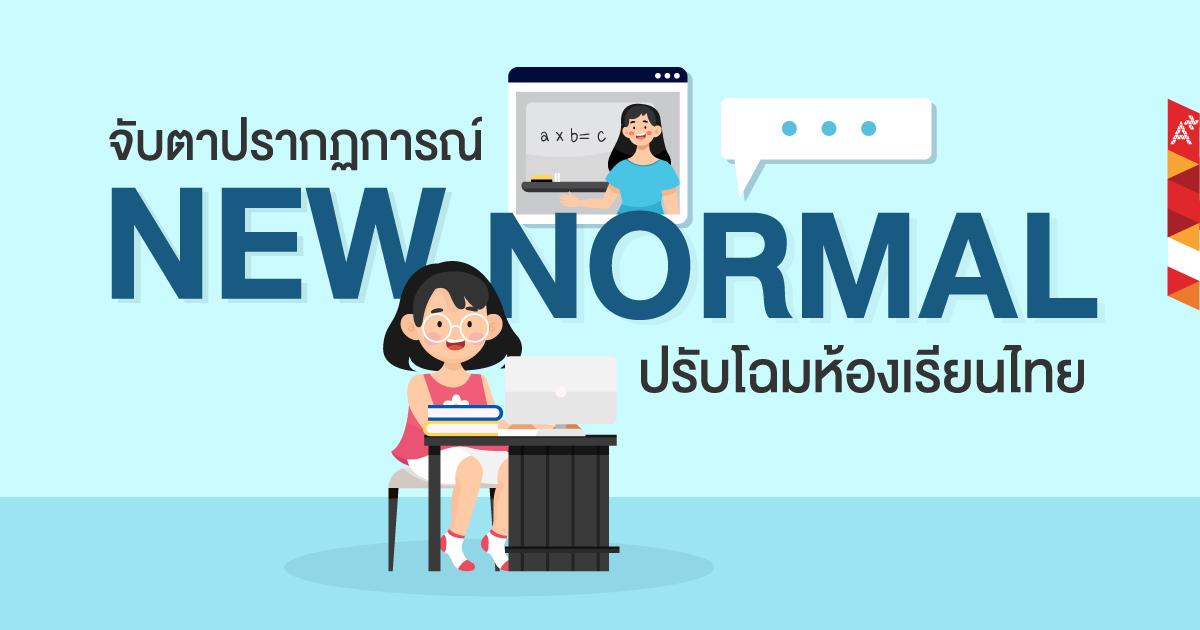 การเรียนรู้แบบ New Normal บ้านและการเรียนรู้ในยุคโควิด 19