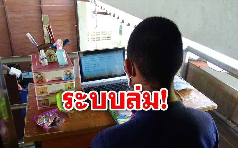 ปัญหาการเรียนออนไลน์